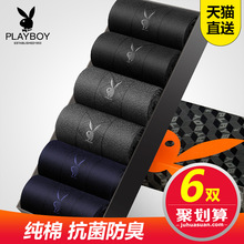 Playboy socks men's pure cotton middle tube thickened cotton deodorant sweat absorption winter stockings autumn winter socks sports