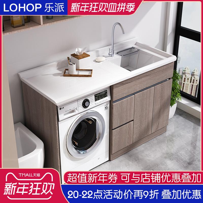 LOHOP乐派 实木洗衣柜组合阳台洗衣机柜子伴侣带搓板池槽一体台盆
