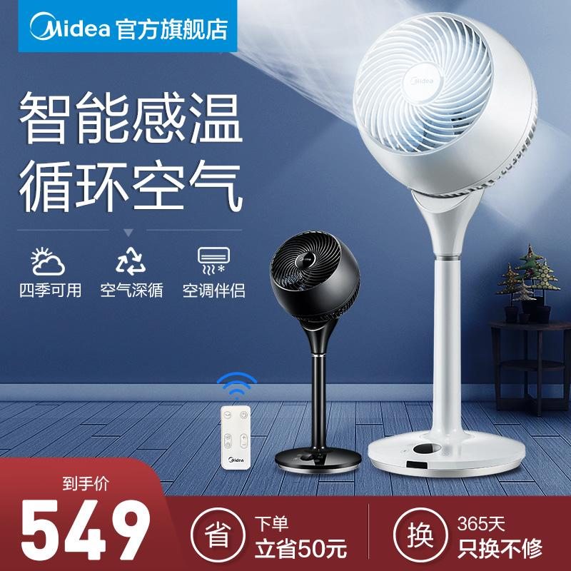 美的空气循环扇电风扇家用落地静音摇头台立式空气对流涡轮扇大风