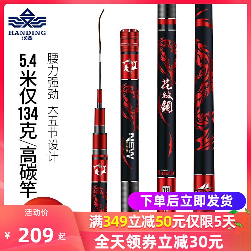 汉鼎鱼竿日本进口碳素钓鱼竿手竿超轻超硬5.4米鱼杆花纹钢台钓竿