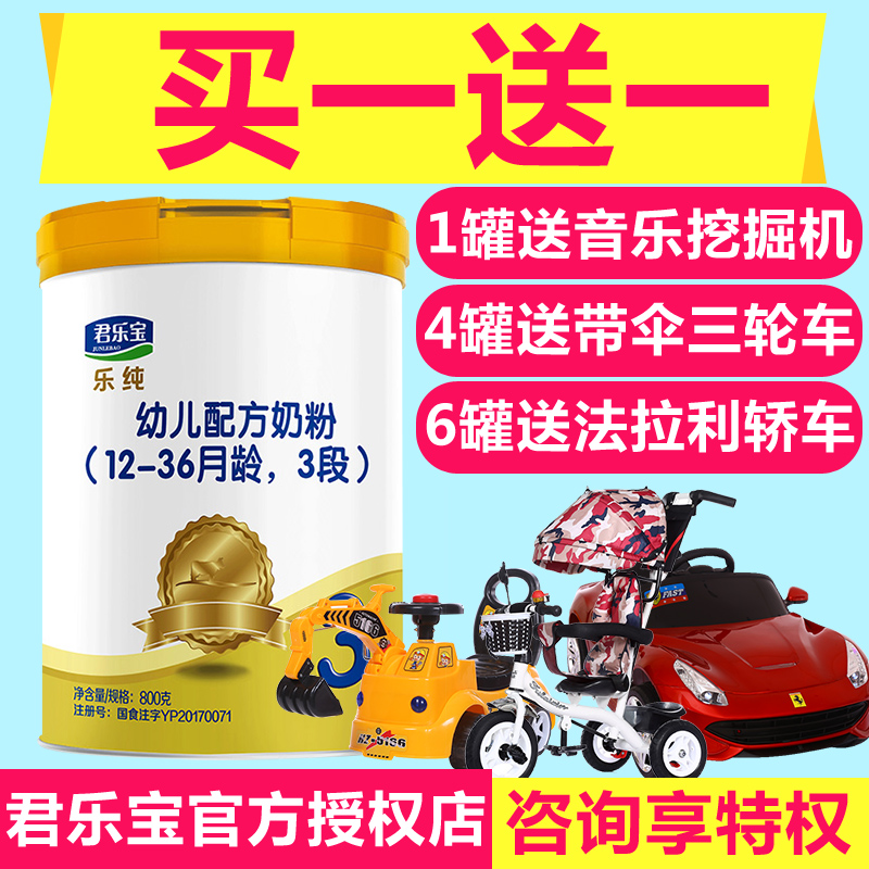【官方正品】君乐宝奶粉3段乐纯装婴幼儿牛奶粉三段罐装800g克