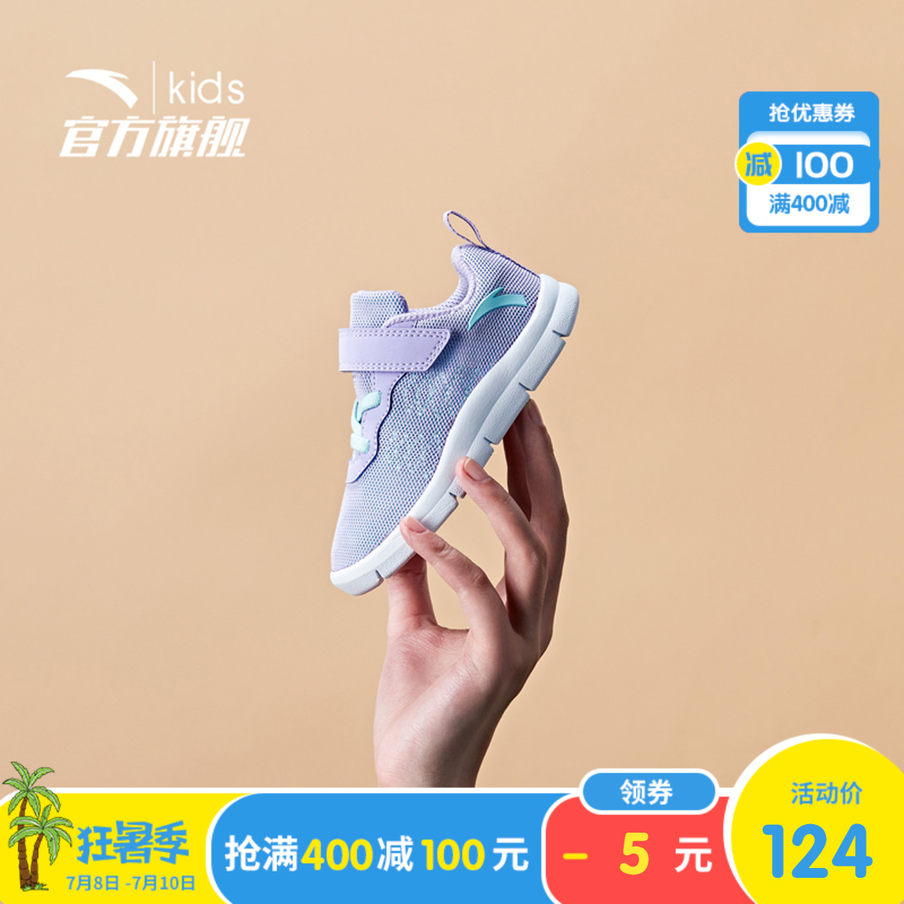 安踏童鞋 儿童学步鞋男童宝宝鞋子夏季女童婴幼儿软底网面透气鞋