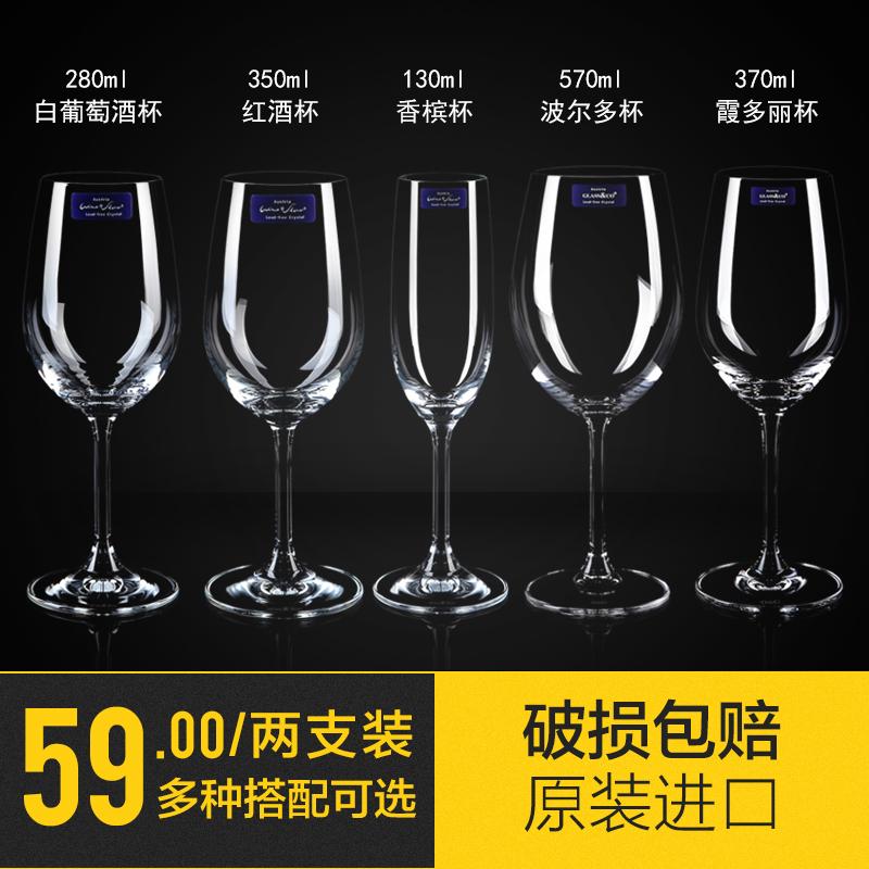 红酒杯套装家用高脚杯2/6只装进口水晶香槟杯玻璃葡萄酒具礼盒装