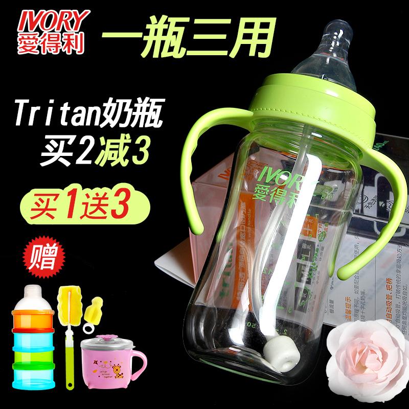爱得利新生儿耐摔奶瓶宽口径带手柄塑料自动吸管宝宝防胀气防爆大