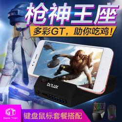 多彩S2枪神王座手机游戏手柄王者荣耀吃鸡键盘安卓苹果通用辅助器