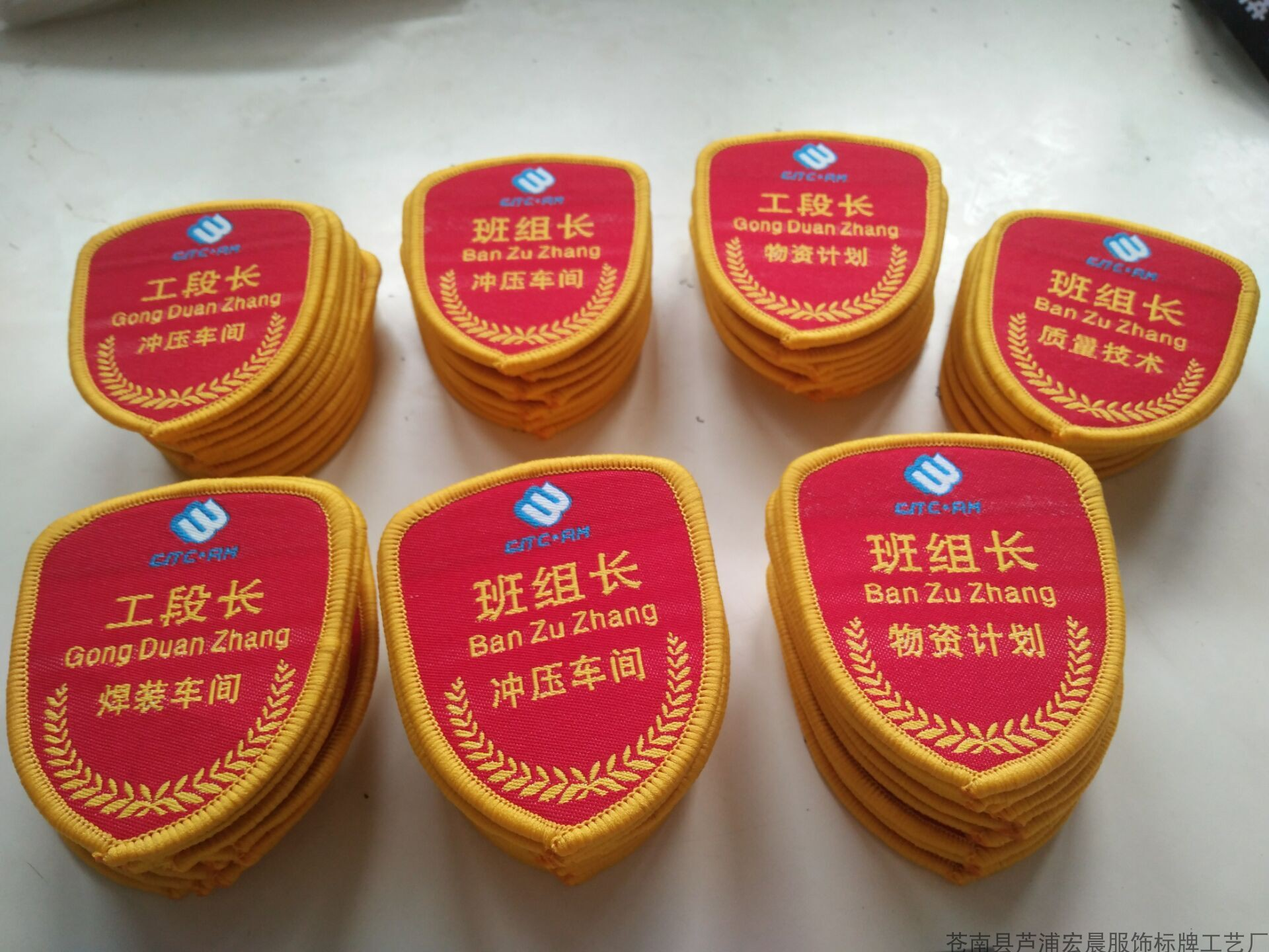 元勋章肩章 纪念章服装中国臂章 定制米白色白色袖标臂章定制胸牌