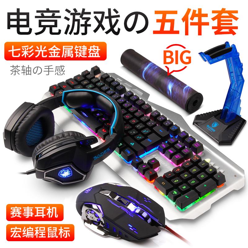 雷腾牧马人k10真机械手感键盘鼠标耳机三件套静音有线游戏电脑笔记本网吧办公专用cf吃鸡lol电竞外设键鼠套装