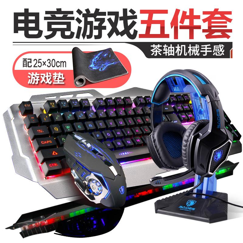 游戏 有线 键盘 鼠标 耳机 三件套 牧马人 电脑 家用 机械 手感 套装