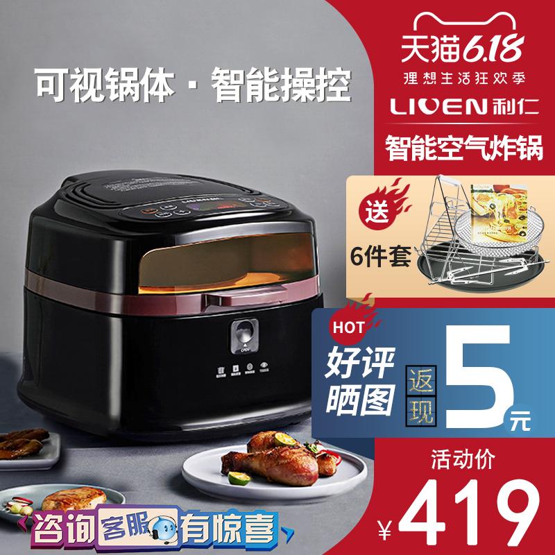 利仁空气炸锅家用新款特价智能无油电炸锅超大容量全自动炸薯条机