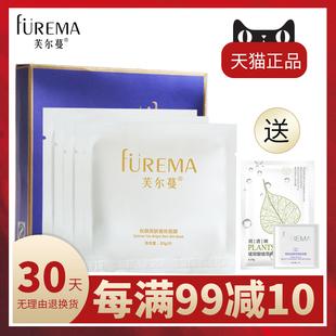 芙尔蔓优颜亮肤蚕丝面膜30gx5片/盒亮肤补水保湿面膜贴芙尔曼
