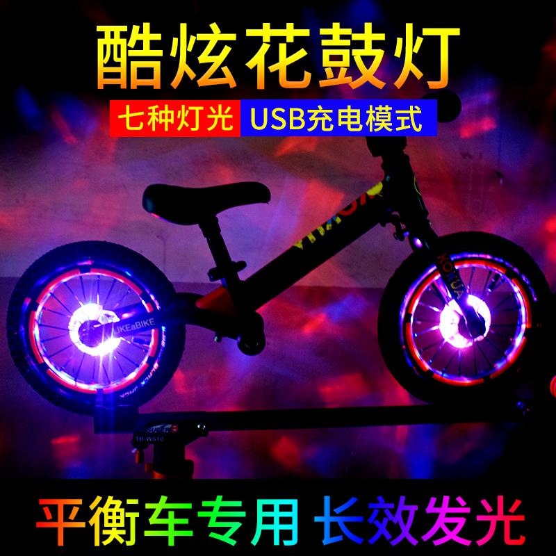 自行车平衡车花鼓灯车灯夜骑风火轮 kokua滑步车轮毂轮子装饰配件