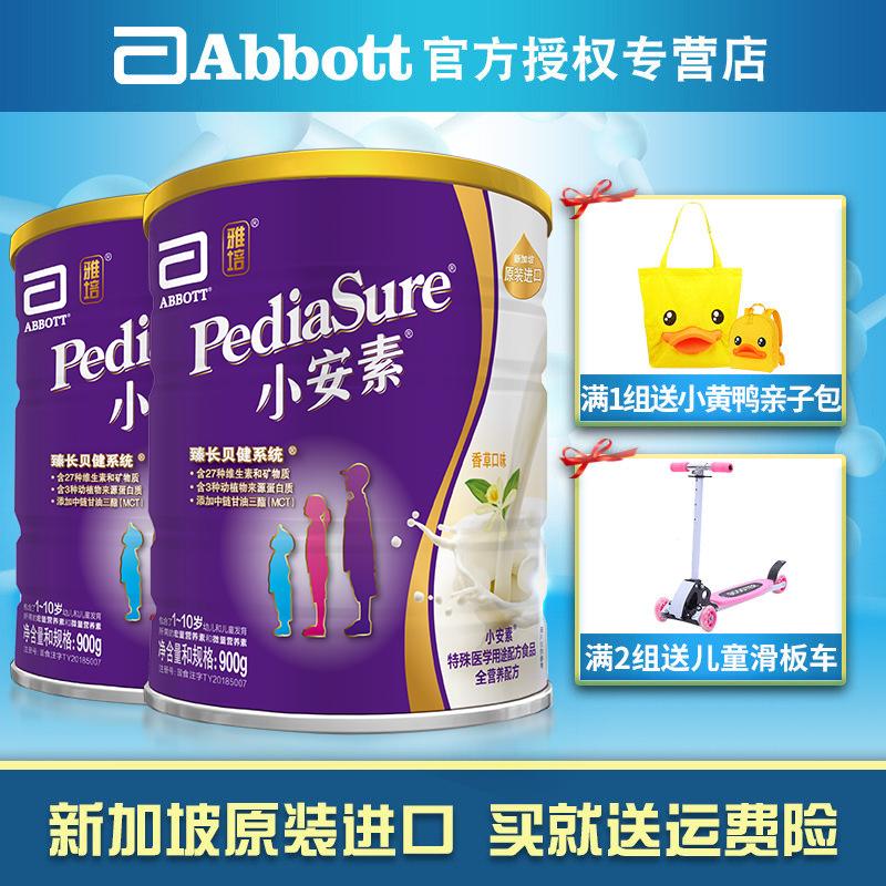 18年12月雅培小安素新加坡原装进口儿童成长配方牛奶粉900克两罐