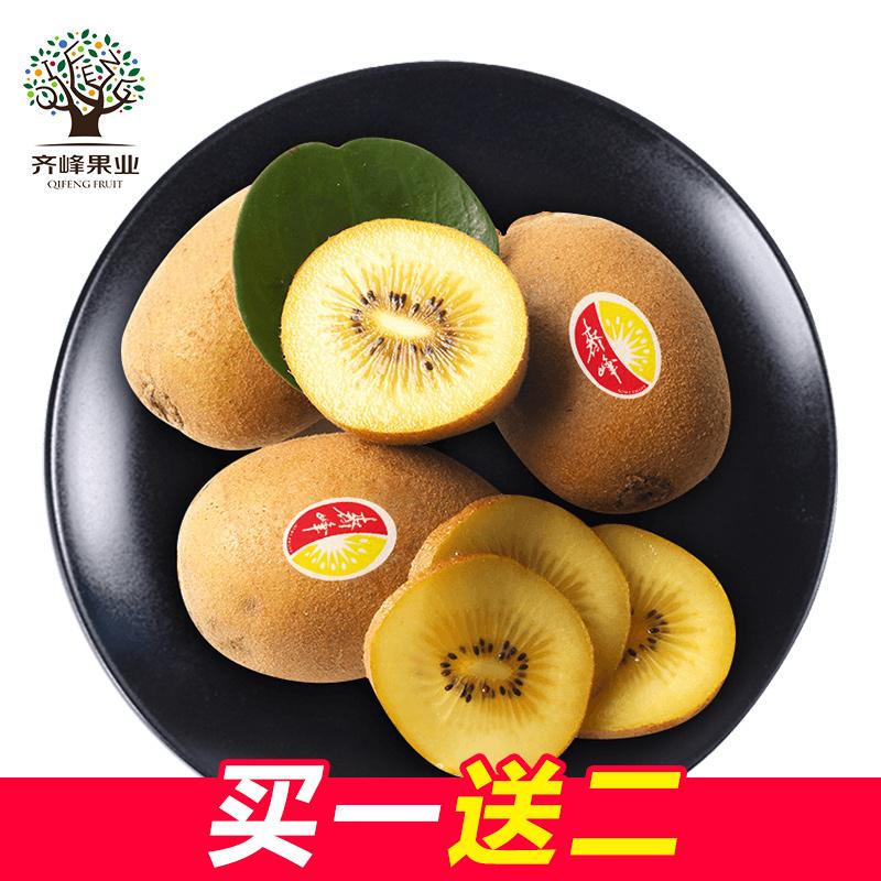 【买一送二】齐峰缘 黄心猕猴桃 奇异果新鲜水果多省包邮