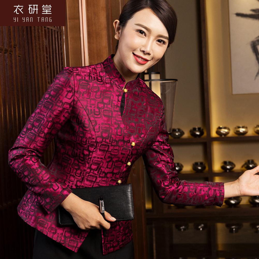 衣研堂酒店迎宾服装女秋冬装餐厅餐饮服务员工作服礼仪服套装长袖