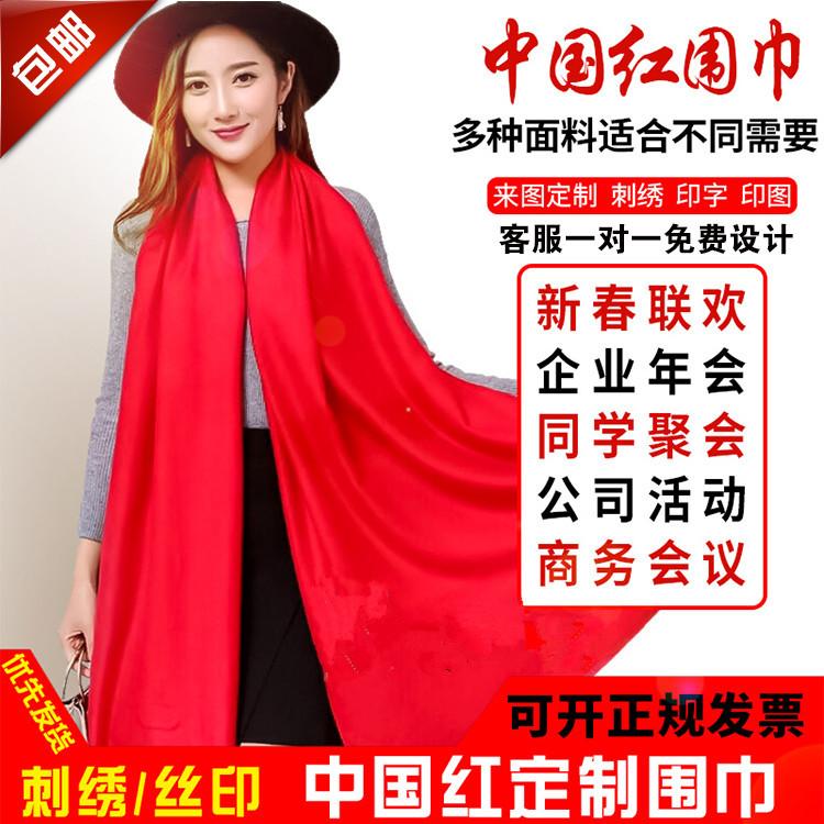 一次性红围巾闱巾过年红围巾喜庆定制logo女刺绣年会中国红本命年