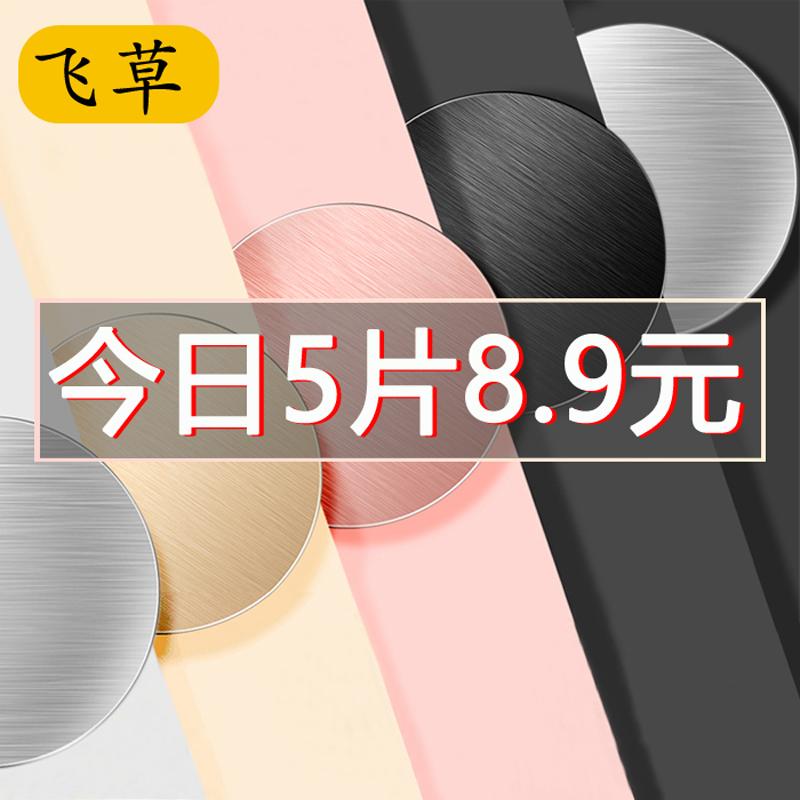 手机吸盘式磁铁磁力贴片引磁片车载支架强力磁吸磁性夜光粘贴圆片