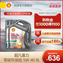 壳牌超凡喜力零碳环保版天然气全合成油汽车机油5W-40 8L装API SP