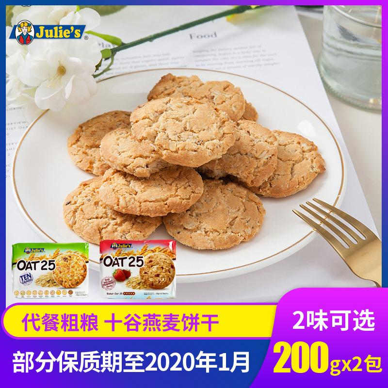 进口燕麦饼干十种谷物粗粮饼干400g代餐饱腹杂粮网红早餐食品吃货