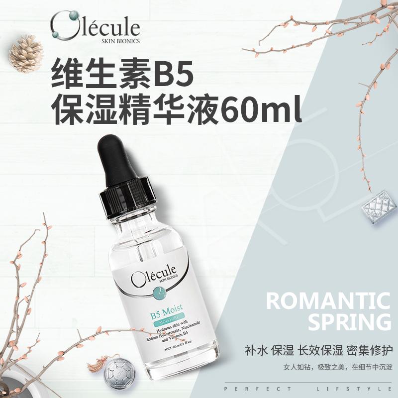 奥乐芬Olecule B5水润露60ml 清爽无油纯补水精华 修护肌肤好帮手
