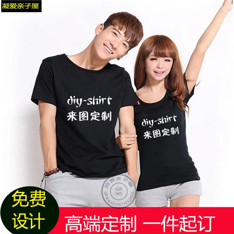 纯棉空白T恤工作服个性班服定做LOGO短袖印字diy来图订制文化衫