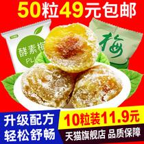 50粒49元酵素梅青梅清净孝素梅乌梅升级版四季果梅子清果非果冻粉