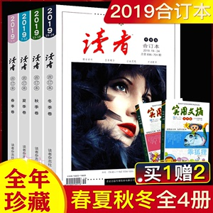 Spot genuine readers 2019 subscription bound spring, summer, autumn and winter volumes, a full set of four, the four seasons of the year, junior high school full score composition material, young abstracts, forest literature, inspirational journals, magazines, extracurricular reading books for students
