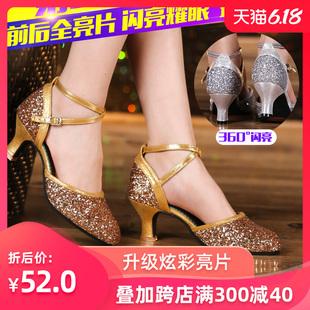 拉丁舞鞋成年女士中跟高跟舞蹈鞋软底交谊广场跳舞鞋交际摩登舞鞋