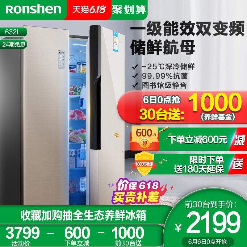 Ronshen/容声 BCD-632WD11HAP双开对开门电冰箱一级家用变频无霜