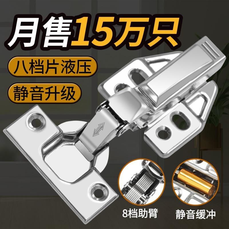 304不锈钢橱柜门铰链飞机弹簧合页衣柜大弯中弯阻尼液压缓冲铰链满2元减1元