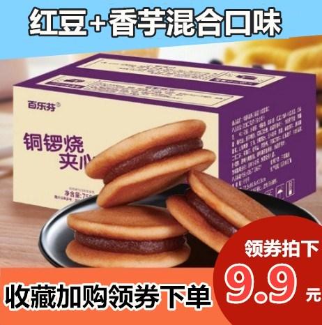铜锣烧夹心红豆香芋混合口味小蛋糕500g/1000g整箱早餐面包茶点心