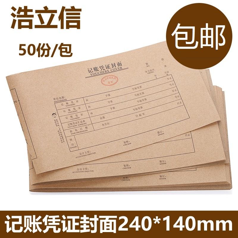 浩立信记账凭证封面 财务会计牛皮纸凭证封面封皮纸24*14cm用品