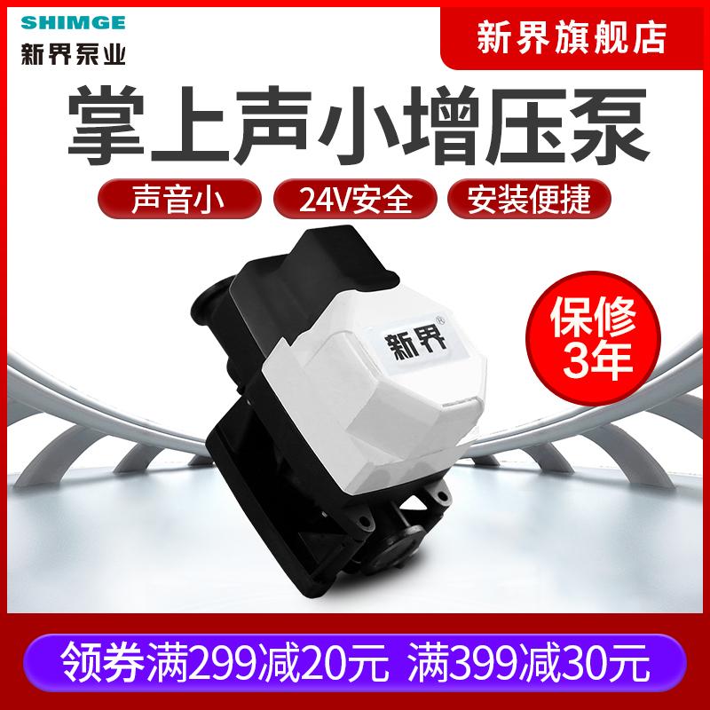 新界家用全自动增压泵自来水太阳能热水器静音小型水泵24v加压泵