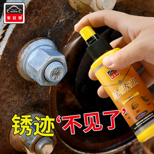 Rust remover metal strong antirust oil rust lubrication stainless steel artifact universal derusting water screw fast cleaning