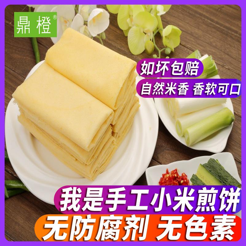 5斤小米煎饼山东特产正宗纯手工大煎饼杂粮临沂软煎饼卷大葱粗粮