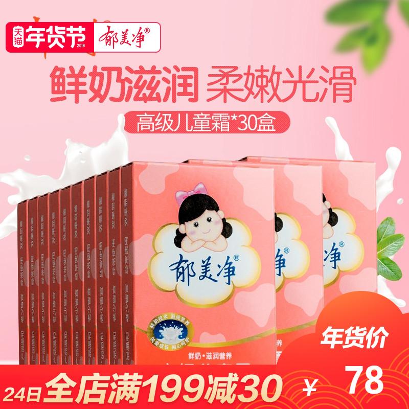 郁美净高级儿童霜袋装30g*30盒套装滋润补水保湿儿童面霜宝宝霜
