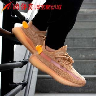 小鸿体育 Adidas YEEZY 350V2 椰子 珊瑚橙 粘土 美洲限定 EG7490