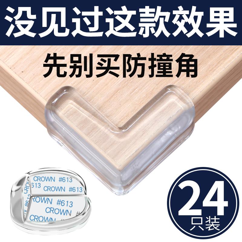 防撞角包桌角保护防磕碰硅胶透明直角边角套床角玻璃桌子护角包边
