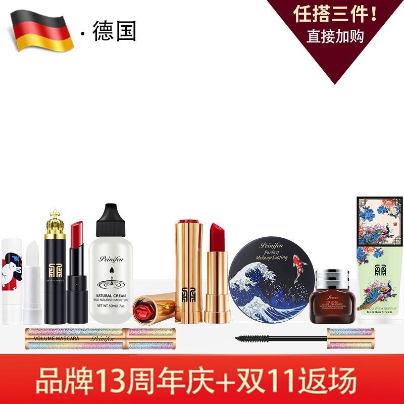 十三周年庆+双11返场 德国WEINITAN 彩妆口红粉饼 专柜同步