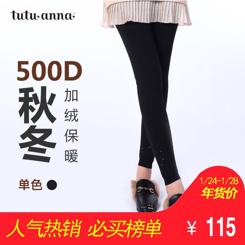 tutuanna500D打底裤女 冬 柔软厚绒保暖 黑色外穿 里起毛 连裤袜