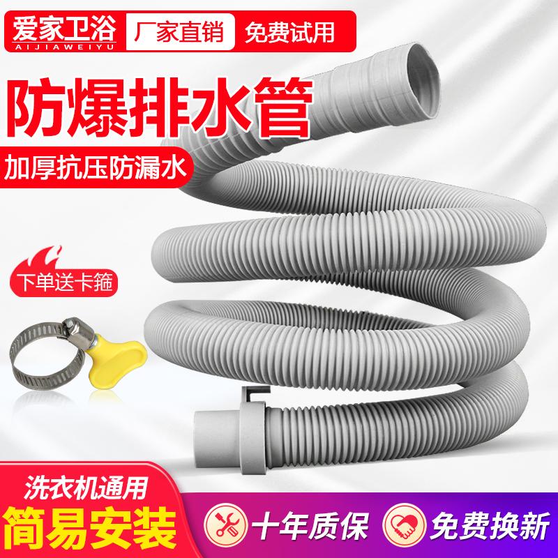 通用洗衣机排水管厨房面盆下水软管延长管加长下水管出水管排水管