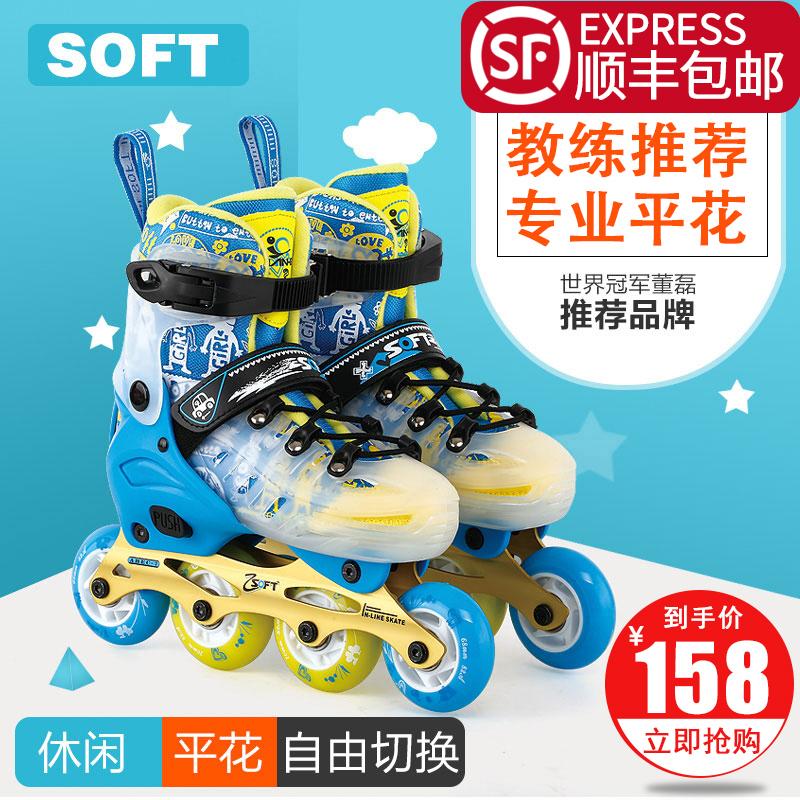 [¥148]SOFT专业溜冰鞋儿童全套装花式轮滑鞋男女中大童旱冰滑冰鞋初学者