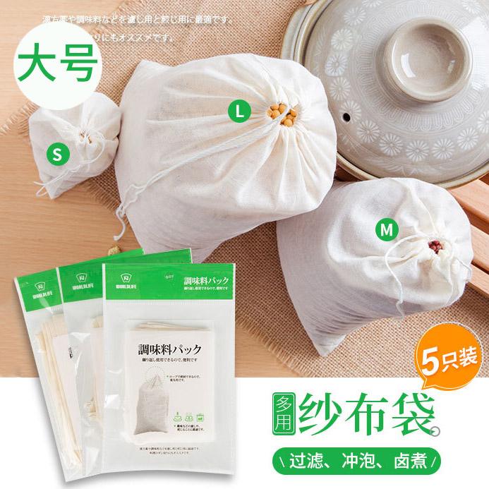 日本大号茶包过滤袋煎药袋泡茶袋 抽绳束口纱布袋20*26cm五只装