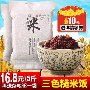 三色糙米东北新米粗粮糙米饭五谷杂粮饭组合低糖胚芽米健身餐孕妇