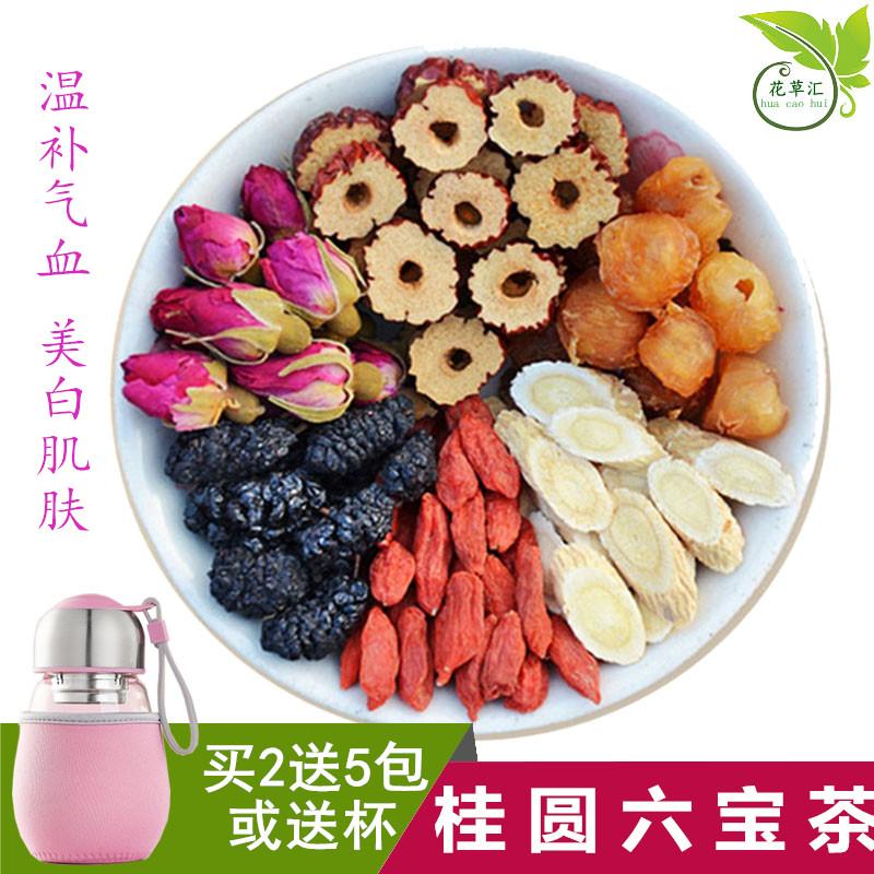 桂圆红枣茶枸杞桑葚玫瑰黄芪组合花草茶 女气血美白六宝茶养生茶