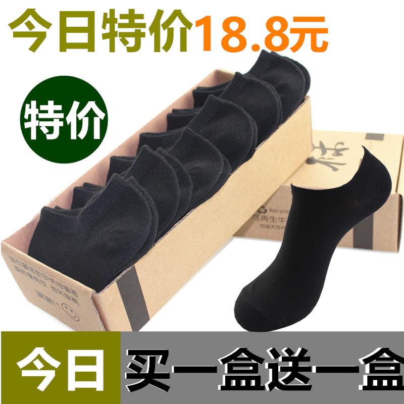 袜子男四季短袜船袜常规棉袜男士黑色中筒袜跑步秋季女袜短袜批发