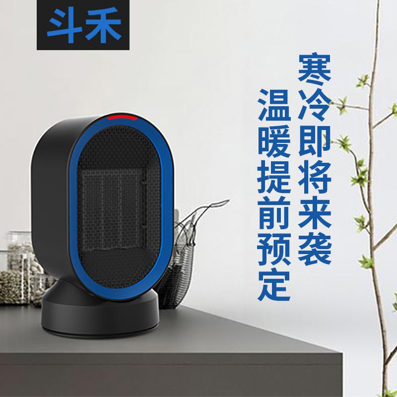 斗禾迷你小型暖风机家用办公室宿舍制热电暖器便携冷暖取暖器