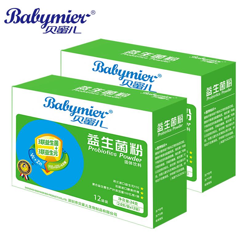 贝蜜儿益生菌粉益生元冲剂婴儿婴幼儿童宝宝肠道2克*12袋 2盒装