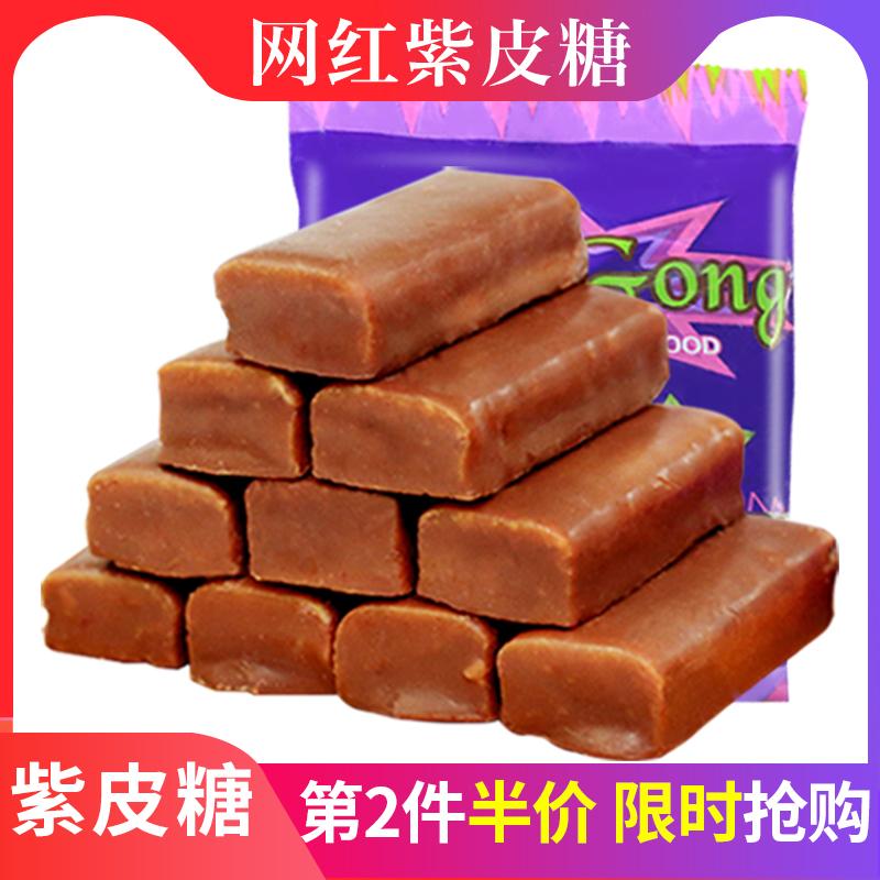 第2件9.9元】紫皮糖巧克力糖500g俄罗斯工艺国产喜糖果零食年货