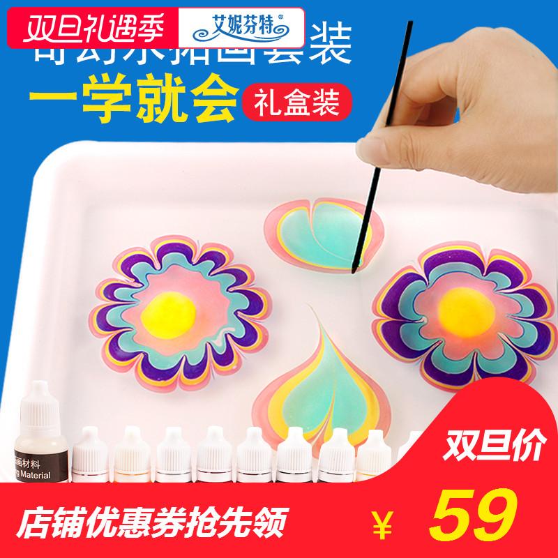 湿拓画套装 浮水画水影画工具材料儿童颜料无毒画画涂鸦 水拓画