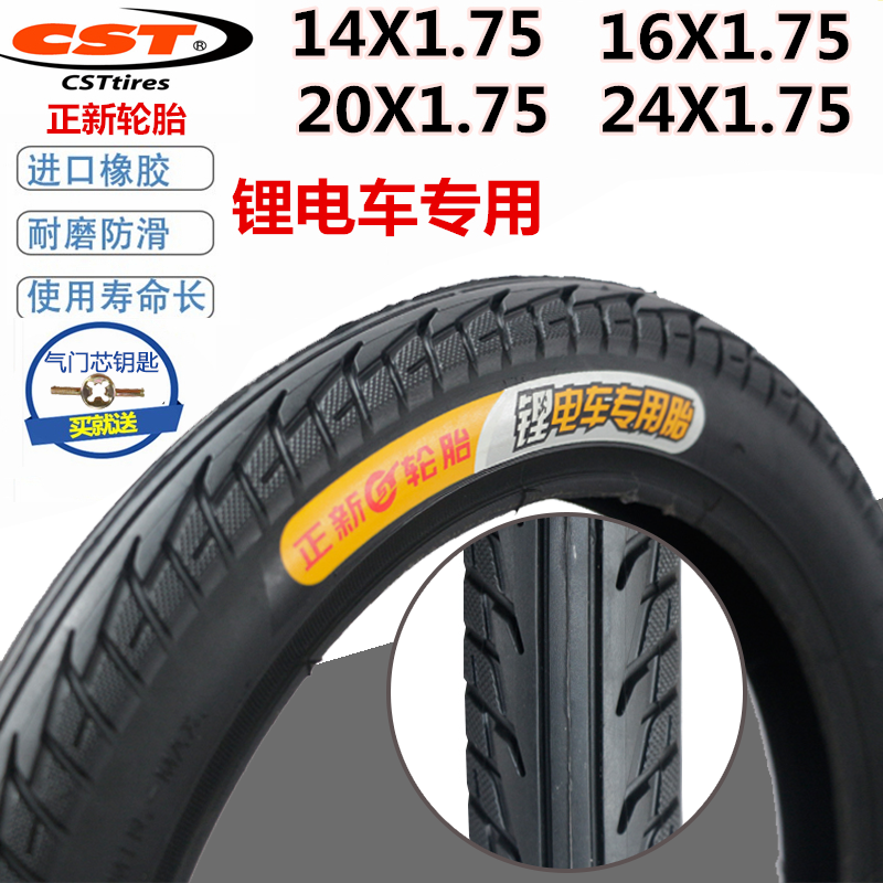 正新16/14X1.95电动车轮胎14*2.125锂电车代驾